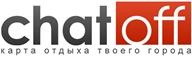 Информационно-развлекательный портал Chatoff.by оказывает широкий спектр услуг в сфере проведения рекламных кампаний, расширения рынков сбыта, увеличения посещаемости заведений.