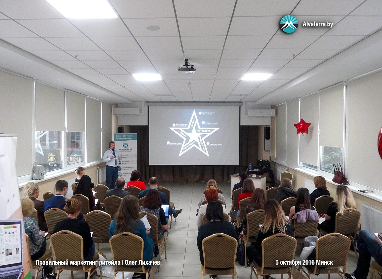 Семинар Олега Лихачева Альватерра