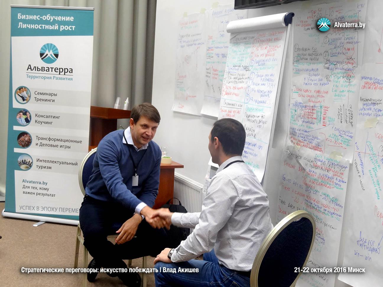 переговорный практикум в Минске
