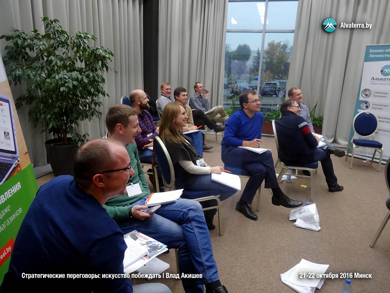 тренинг по стратегическим переговорам в Минске