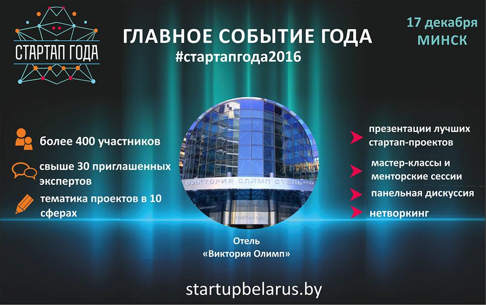 Стартап года — площадка для старта инновационных проектов