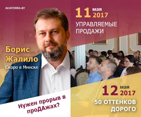 Два насыщенных дня с Борисом Жалило, чтобы прокачать систему продаж  и команду продаж