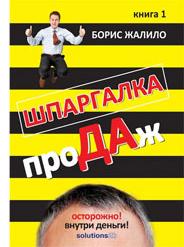 книга Шпаргалка продаж Бориса Жалило