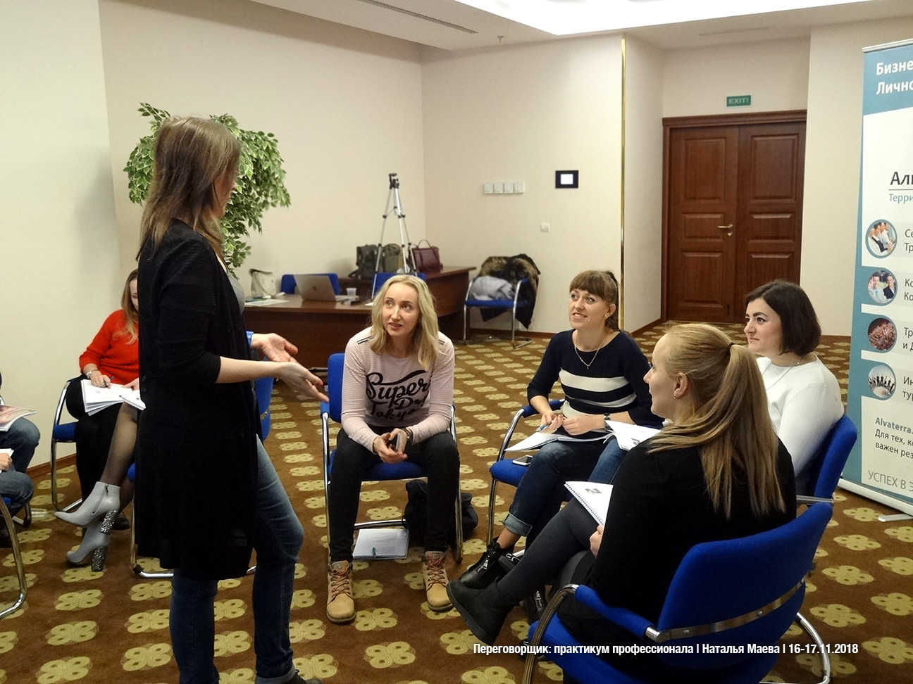 тренинг по управлению в Минске